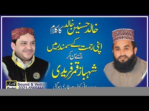 Khalid Hasnain Khalid Sb in Mehfil e naat