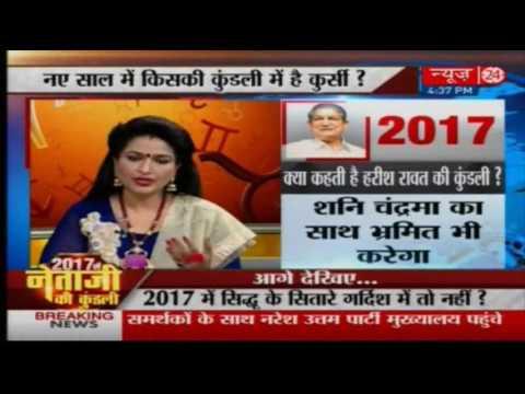 Uttarakhand CM Harish Rawat 's Kundali : Horoscope and Predictions in 2017