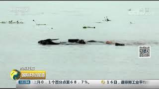 [国际财经报道]热点扫描 尼泊尔暴雨引发洪水 死亡人数升至78人| CCTV财经