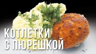 Рецепт котлет из СССР