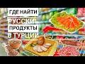 Где Купить Русские Продукты в Турции?