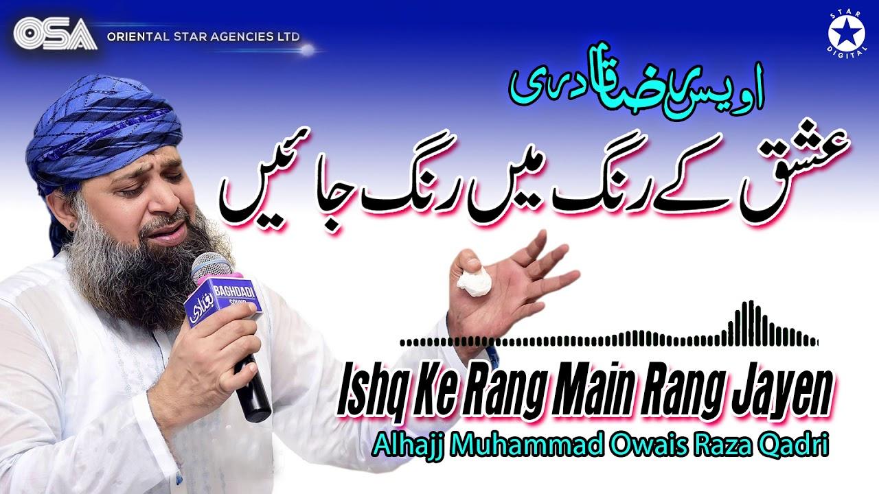 Download Ishq Ke Rang Main Rang Jayen   Owais Raza Qadri   New Naat 2020   official version   OSA Islamic