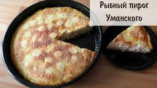 Пирог с рыбой (Уманского), быстро и просто