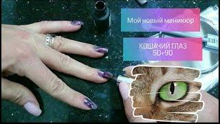 Маникюр самой себе Гель лак кошачий глаз 5D 9D Посмотрим что получится