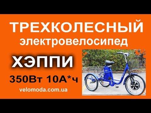 Трёхколёсные электровелосипеды отлично подходят для поездок по городу, пожилых людей и для велопрогулок. Хотите купить взрослый трёхколёсный электровелосипед?. Эта статья поможет вам выбрать самый лучший трёхколёсный электрический велосипед, соответствующий вашим целям и кошельку.