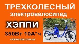 Электровелосипед трехколесный для села - звоните 0671038200 - есть новые модели