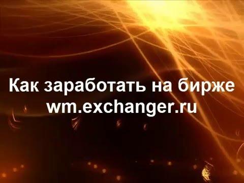 Как заработать на вебмани  Заработок на бирже wm exchanger ru