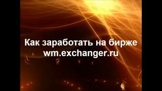 Как заработать на вебмани  Заработок на бирже wm exchanger ru(wm.exchanger.ru - сайт обменной биржи Что скрывает в себе WebMoney или как получить ДОПОЛНИТЕЛЬНЫЕ способы заработка,..., 2015-12-22T02:39:53.000Z)