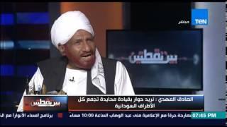 بين نقطتين - رئيس حزب الامة .. النظام الحاكم في السودان يريد فرض نفسه بالقوة دون حوار مع احد