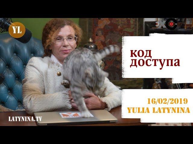 LatyninaTV / Код Доступа/ 16.02.2019/ Юлия Латынина