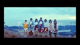 アップアップガールズ(2) - OVER DRIVE