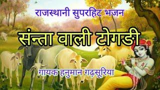hanuman-gadsuriya-rajasthani-bhajan-santa-wali-togadi-mp3