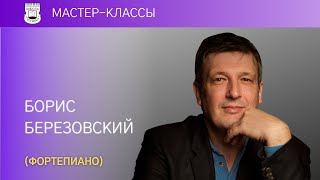 Бориса Березовского