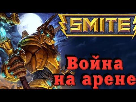 видео: smite - Крутые стычки