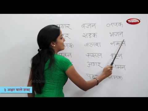 three letter words in hindi | हिन्दी शब्द | varnamala