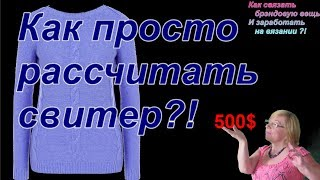 Как просто рассчитать свитер. Вязание и тренд. Алена Никифорова. Вязание спицами и на машине.
