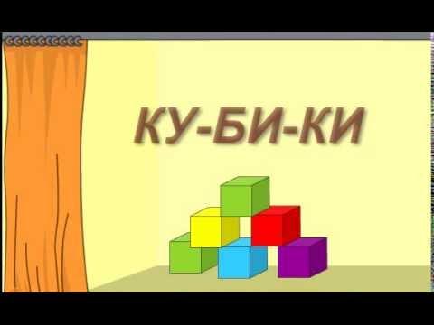 Слова из трёх открытых слогов: слоговая структура слова