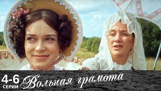 Вольная грамота | 4-6 серии | Русский сериал | Мелодрама