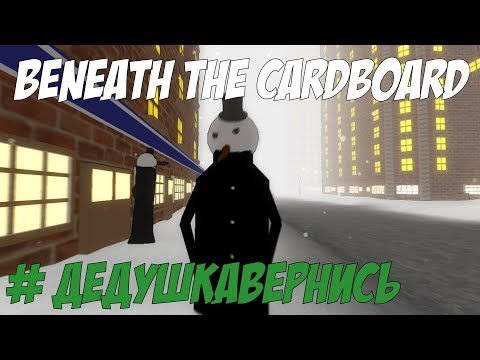 Beneath The Cardboard # ДЕДУШКАВЕРНИСЬ