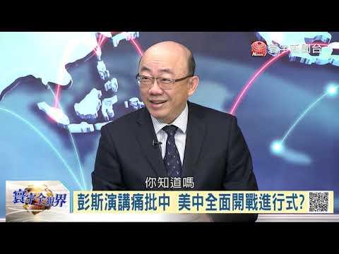 彭斯演講痛批中國 美中全面開戰進行式?|寰宇全視界20181006