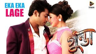 Eka Eka Lage | GUNDA The Terrorist (2015) | Bengali Movie Audio Song | Bappy | Achol | Amrita