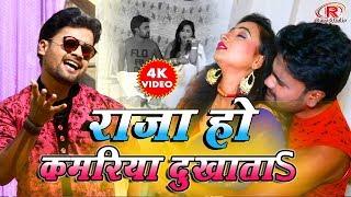 New Bhojpuri Romantic Song II2019II Raja Ho Kamriya Dukhata II Singer Niraj Baba