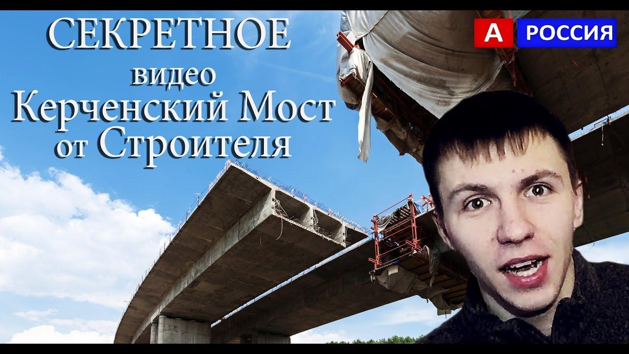 Керченский мост секретное видео от рабочего Декабрь 2016. Проект Проверка строительства Моста в Крым