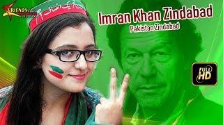 Pashto New Songs 2018 Imran Khan Zindabad Pakistan Zindabad - Akhtar Iqbal Pashto New PTI Song 2018