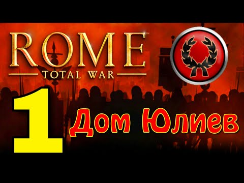 Начало. Дом Юлиев - #1. Total War: Rome (android)