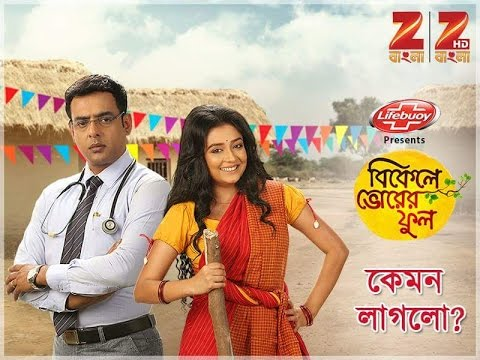 Zee Bangla Serial Bikele Bhorer Phool Star-Cast Real Images | Wallpaper|Sudipta Chakraborty