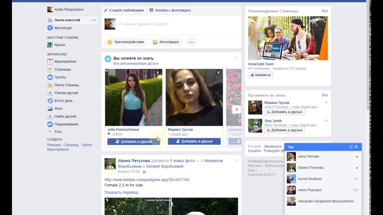 этого может как узнать кто бвл в гости в фейсбуке самых лучших
