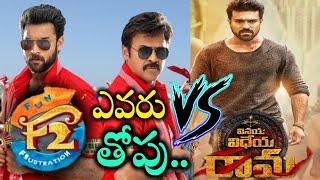 Vinaya Vidheya Rama Vs F2 Movie | #VinayaVidheyaRama And Fun & Frustration(F2) Fight | News Mantra