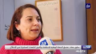 احتجاز جثامين الشهداء سياسة عقابية تنتهك القوانين الدولية (18/12/2019)