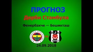фЕНРБАХЧЕ  -  БЕШИКТАШ ПРОГНОЗ И СТАВКА ОБЗОР 24. 09. 2018