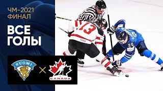 06 06 2021 Финляндия Канада Все голы финального матча ЧМ 2021