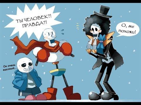 Комикс микс UNDERTALE #21 RUSDUB by Smile Комиксы))