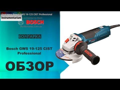 Болгарка Bosch GWS 19-125 CIST Professional