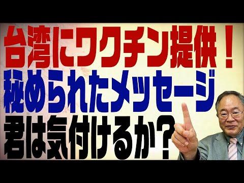 第193回 日本のワクチン外交!逆襲が始まる!台湾送付に込められたメッセージ