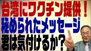 髙橋洋一チャンネル 第193回 日本のワクチン外交!逆襲が始まる!台湾送付に込められたメッセージ