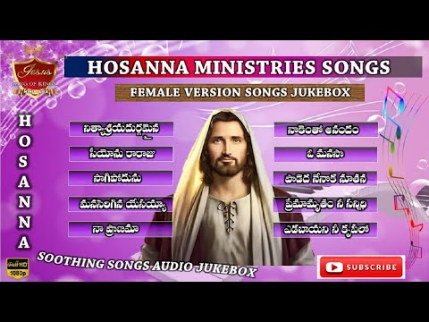 hosanna-ministries-female-songs- -yesanna-telugu-christian-songs- -bro-yesanna-songs- -jukebox