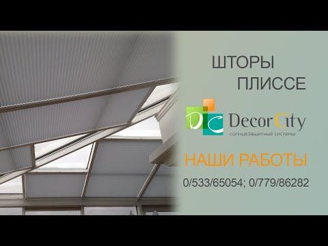 Шторы плиссе для зимнего сада г. Кишинев от Decor City г. Тирасполь