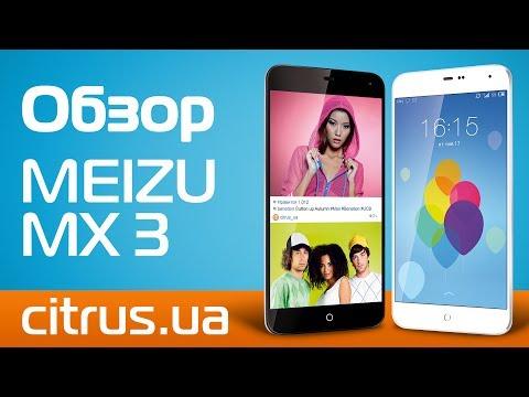 Обзор Meizu MX3. Гаджетариум, выпуск 31