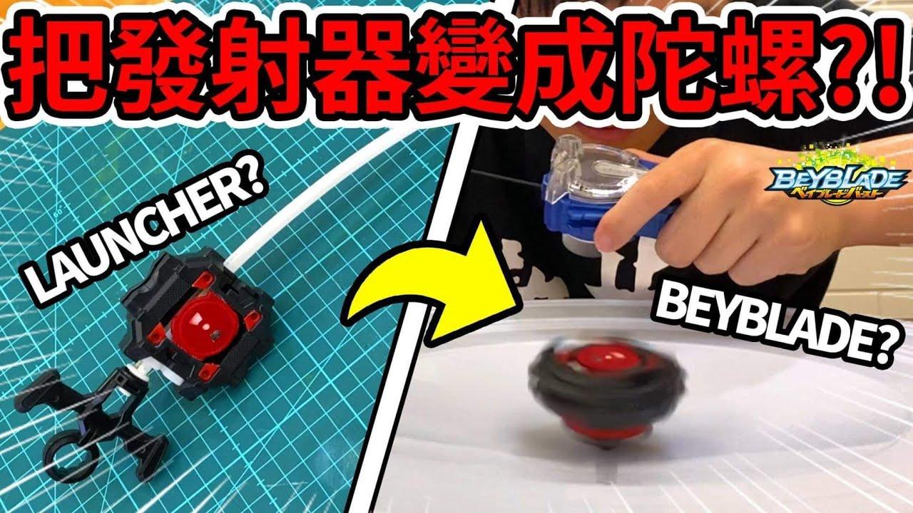 《耀仔x閃耀胖子》戰鬥陀螺 把發射器做成陀螺!!陪耀仔走過無數比賽的拉條發射器 變成陀螺其實強到爆!!!---Beyblade Burst DIY Launcher Beyblade 爆旋陀螺