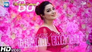 Ghezaal Enayat Nafas Nafas New Afghan Song 2021 | غزال عنایت farsi songs | Official Video | 4k