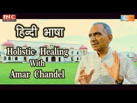 Holistic Healing | Amar Chandel | What is Holistic Healing ? | Hindi