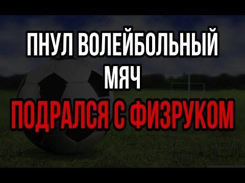 Пнул Волейбольный Мяч и Подрался С Физруком