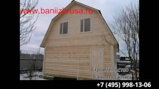 видео Брус Пестово - дома и бани из бруса по низким ценам