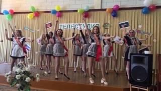 Танец выпускников на последний звонок 2017!!! девочки
