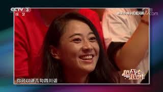 [越战越勇]马来西亚女孩维莉莎 性格腼腆却歌声惊艳  CCTV综艺