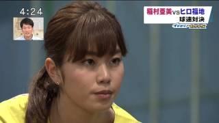 神スイング稲村亜美 始球式練習